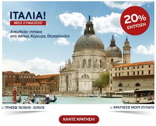 Φθηνές Πτήσεις προς Ιταλία από την Aegean Airlines