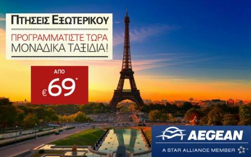 Πετάμε το Φθινόπωρο σην Ευρώπη με Aegean Airlines