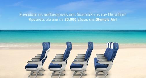 Καλοκαιρινές Διακοπές Φθηνά Αεροπορικά Εισιτήρια