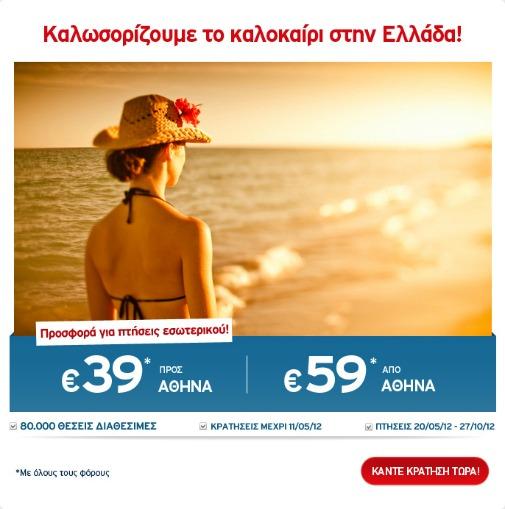 Καλοκαίρι στην Ελλάδα
