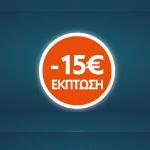 -15 ευρώ έκπτωση σε όλα τα αεροπορικά εισιτήρια