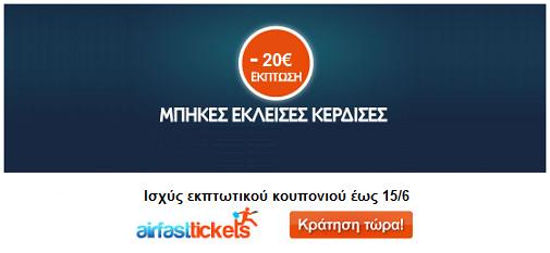 Κουπόνι Αεροπορικών Εισιτηρίων 20 ευρώ