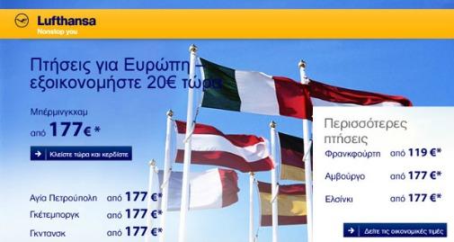 Lufthansa Airtickets: Έως 20 ευρώ έκπτωση για πτήσεις προς Ευρώπη