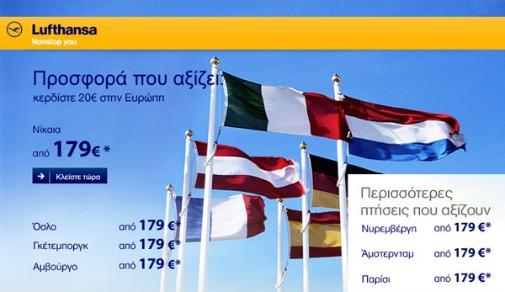 Airickets για Ευρώπη με Έκπτωση έως 20€ από τη Lufthansa