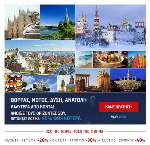 Όλες οι Πτήσεις Εξωτερικού της Aegean -40%