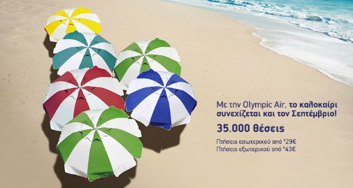 Olympic Air: Προσφορά Αεροπορικών Εισιτηρίων - Ιούνιος 2012