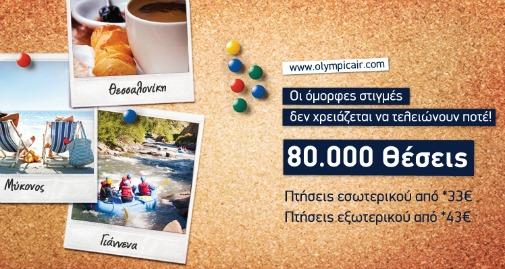 Olympic Air: 80.000 Αεροπορικά Εισιτήρια σε Προσφορά