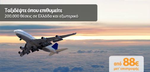 Προσφορά 88 ευρώ για τα 2 χρόνια της Olympic Air