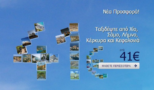 Olympic Air: Προσφορά για Ελλάδα - Οκτώβριος 2013