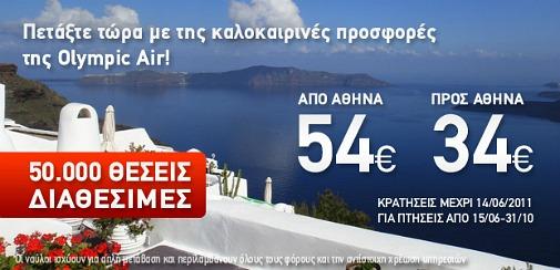 Olympic Air Προσφορά 34 ευρώ