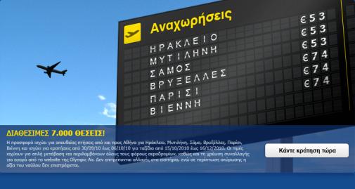 Olympic Air Προσφορές για πτήσεις προς Ηράκλειο, Μυτιλήνη, Σάμο, Βρυξέλλες, Παρίσι και Βιέννη