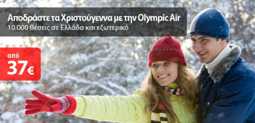 Airtickets Οικονομικά από την Olympic Air