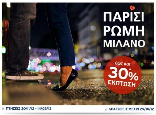 Παρίσι, Μιλάνο, Ρώμη Προσφορά από την Aegean Airlines