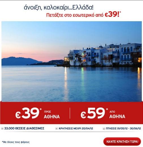 Προσφορά Εσωτερικού Aegean Airlines - Πάσχα 2012