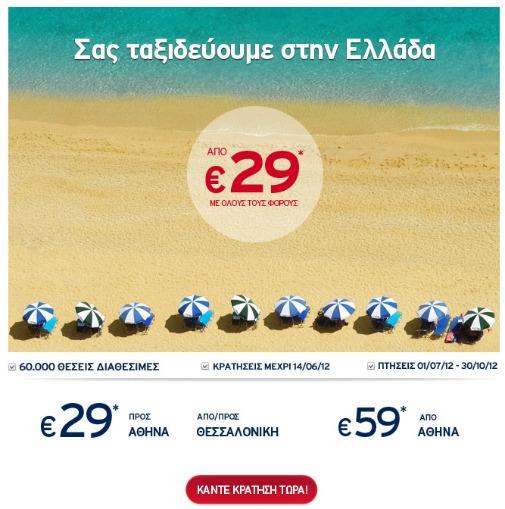 Προσφορά Aegean για να πετάξετε Ελλάδα το καλοκαίρι