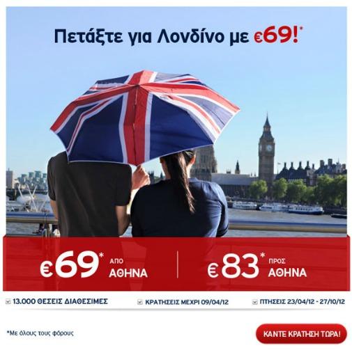 Προσφορά Αεροπορικών για Λονδίνο - Aegean Airlines