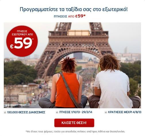 Aegean Airlines: Πρσφορά σε Αεροπορικά Εισιτήρια Εξωτερικού