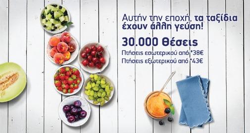 Olympic Air: Προσφορά για 30.000 θέσεις - Απρίλιος 2012