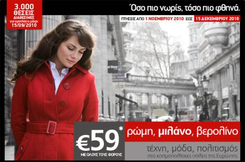 Προσφορά Aegean για πτήσεις σε Ρώμη, Μιλάνο, Βερολίνο