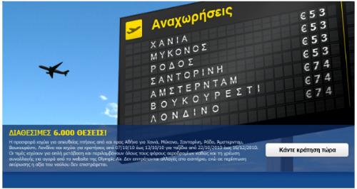 Φθηνά Αεροπορικά Εισιτήρια Εσωτερικού και Εξωτερικού Olympic Air