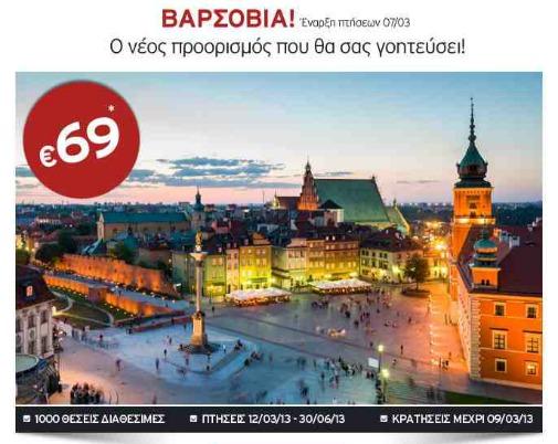 Αεροπορικά Εισιτήρια από Αθήνα για Βαρσοβία