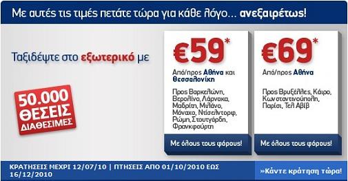 Αεροπορικά εισιτήρια με 59 ευρώ από την Aegean