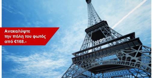 Προσφορά για Πτήσεις προς Παρίσι από 168 ευρώ
