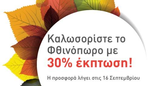 Πτήσεις Cyprus Airways με 30% Έκπτωση από/προς Λάρνακα και προς/από Αθήνα
