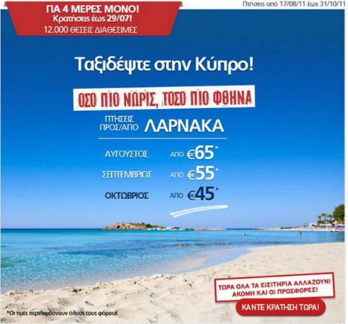Πτήσεις προς Λάρνακα Aegean Airlines