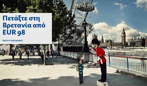 Πτήσεις Λονδίνο British Airways