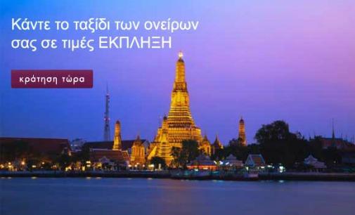 Προσφορές Αεροπορικών Εισιτηρίων από Αθήνα - Qatar Airways