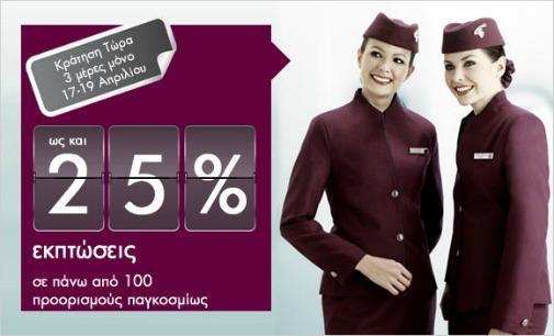 Qatar Airways: Προσφορά 25% Έκπτωση - Απρίλιος 2012