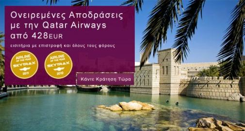 Qatar Airways Ταξιδιωτικοί Προορισμοί με φθηνά εισιτήρια