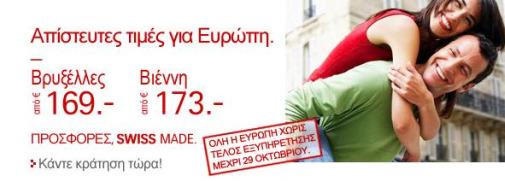 Swis Αεροπορικά Εισιτήρια για Ευρώπη