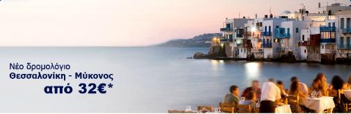 Πτήσεις από Θεσσαλονίκη προς Μύκονο με Olympic Air