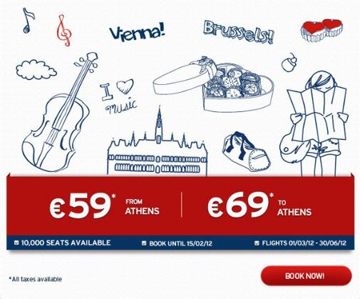 Aegean Airlines Προσφορά για Βιέννη ή Βρυξέλλες 59 ευρώ