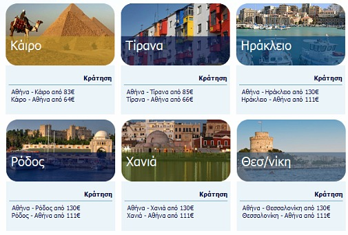 Φθηνόι Weekendair Προορισμοί Olympic Air από 1 έως 3 Ιουλίου