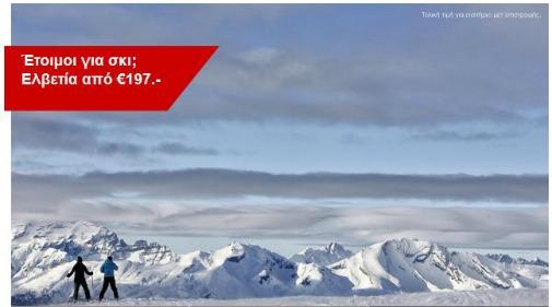 Χριστούγεννα στην Ελβετία με τη Swiss Air